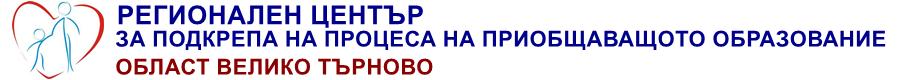 Регионален център – Велико Търново
